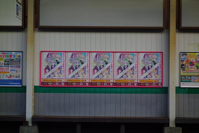 2016/09 叡山電車修学院駅 NEW GAME! ポスター #06