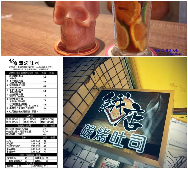 台北美食-三重餓店烤吐司-17度C隨拍 (01)