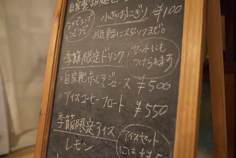 東京路地裏散歩 kokonn 2016年8月21日