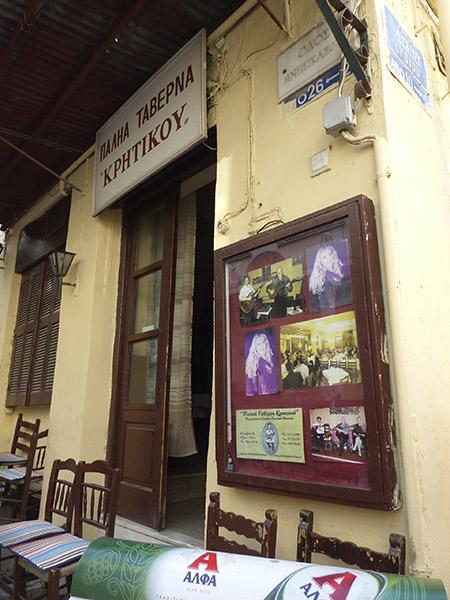 taverne Kritikou