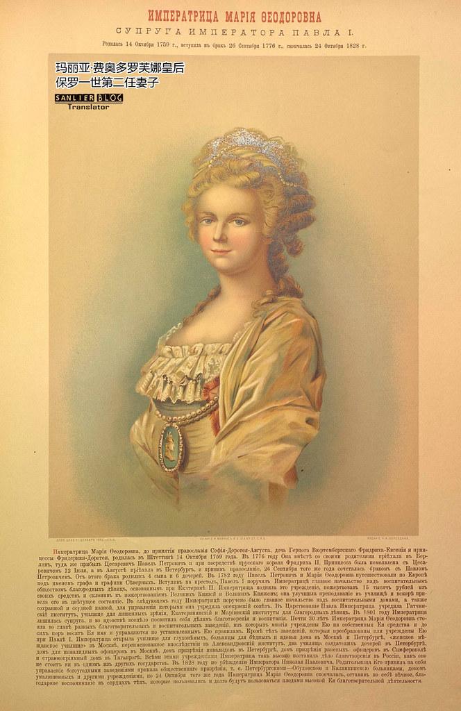 罗曼诺夫王朝帝后画像27