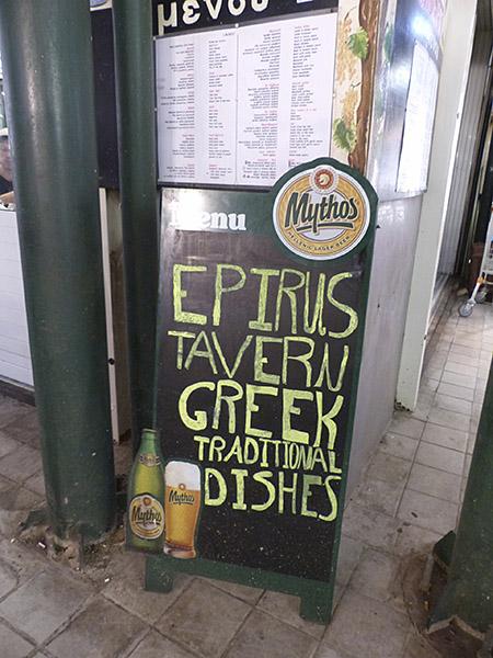 taverne epirus