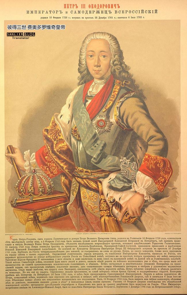 罗曼诺夫王朝帝后画像23