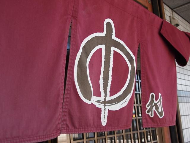 Nakamura Udon 中村うどん