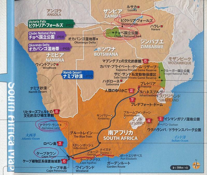 1-00-南アフリカ地図