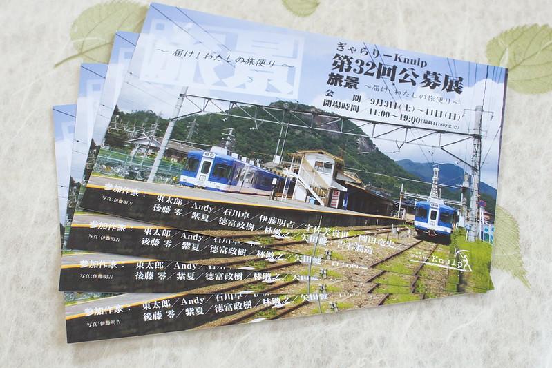 ぎゃらりーKnulp 「旅景~届け!わたしの旅便り~」展 平成28年(2016年)9月3日(土)~11日(日)