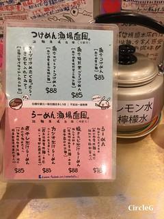 CIRCLEG 香港 遊記 旺角 拉麵 漁場台風 沾麵 圖文 加紫菜加十塊 (14)