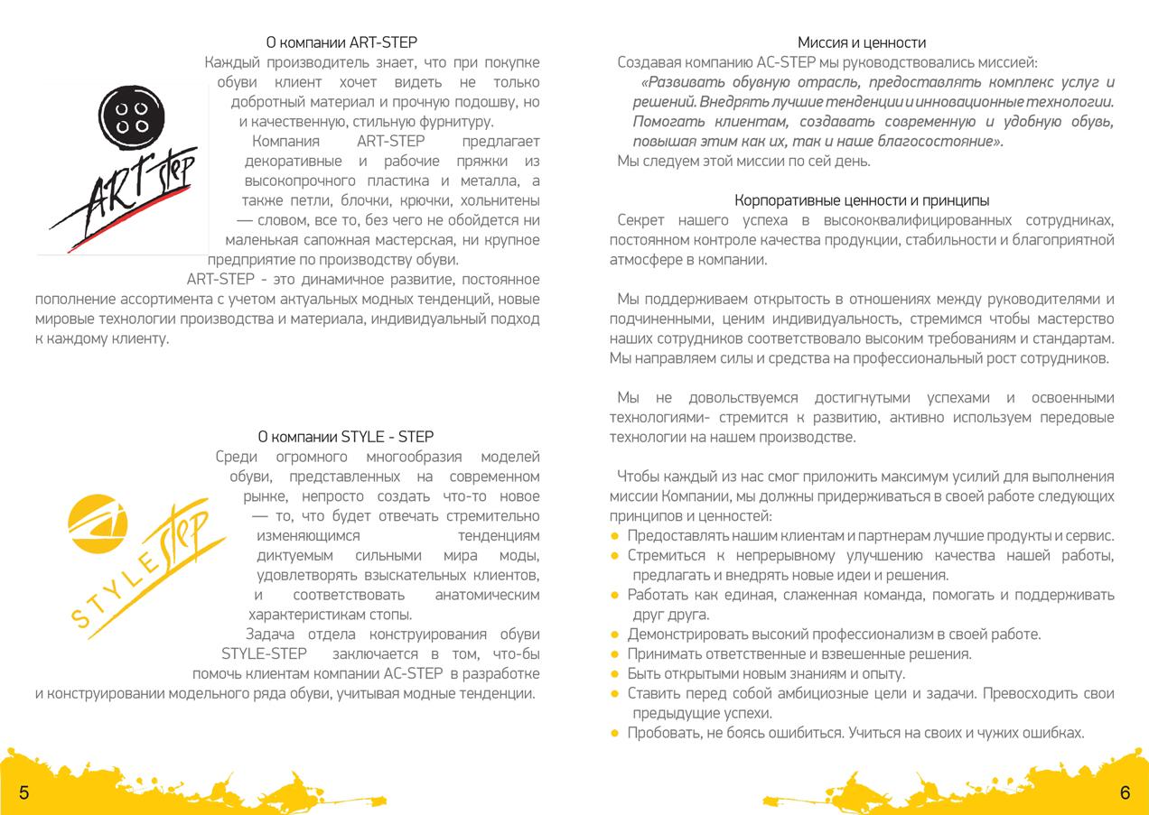 pytevoditel_page-4