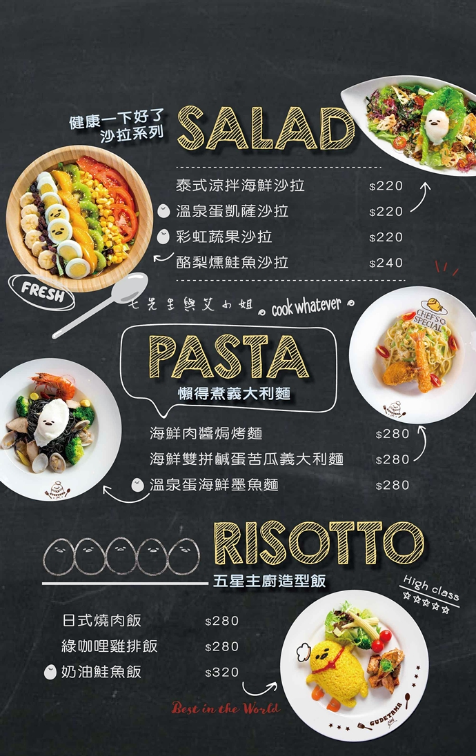 51 Gudetama Chef 蛋黃哥五星主廚餐廳 台北東區美食