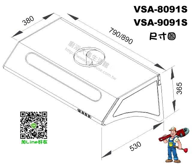 VSA-9091S