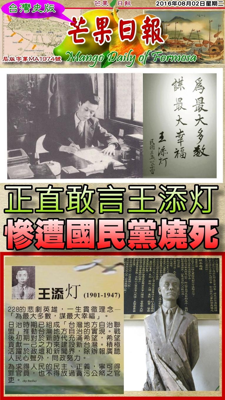 160802芒果日報--台灣史論--正直敢言王添燈,慘遭國民黨燒死