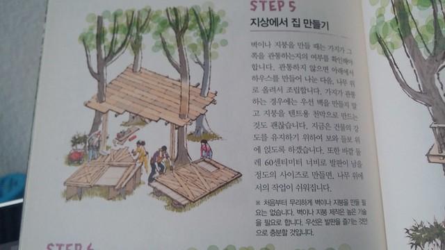 독서노트: 트리 하우스 Tree Houses