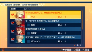 Fate_Extella_System_Side_Missions_01