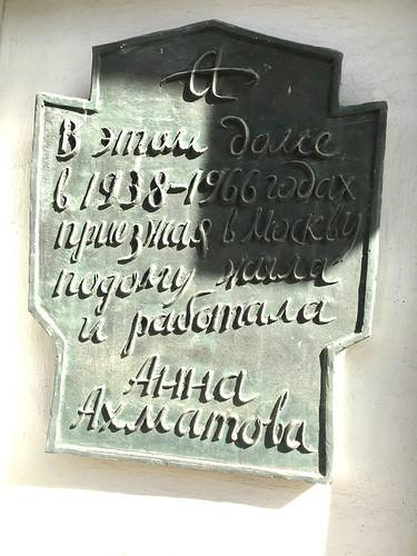 Памятная доска Ахматовой