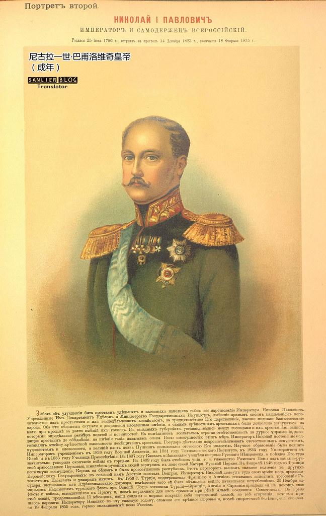 罗曼诺夫王朝帝后画像32