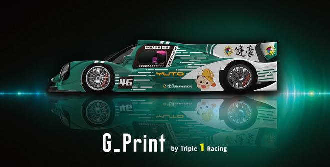 聚焦亞洲放眼世界,開啟賽車行銷新篇章 林帛亨攜手健豪印刷挑戰20162017亞洲利曼系列賽(1)