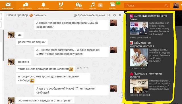 Скриншот (реклама)
