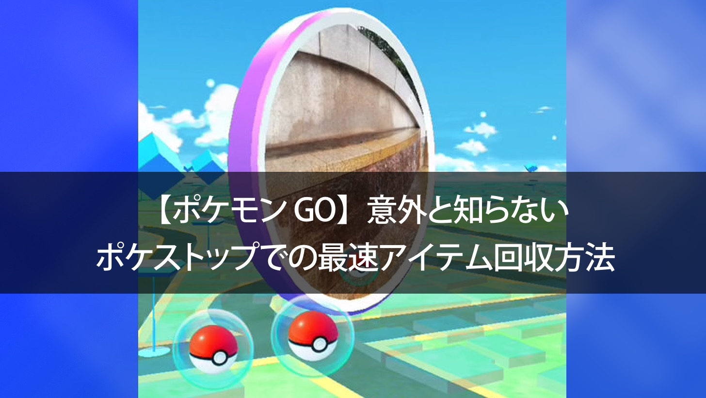 How to get items at pokestop in a minute 0000