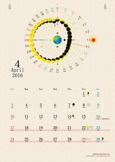 月の遠近カレンダー