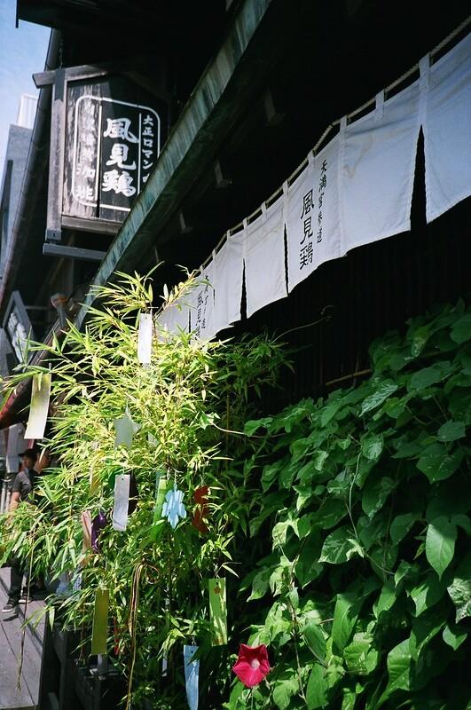 喫茶店 風見鶏 / 大宰府天満宮参道