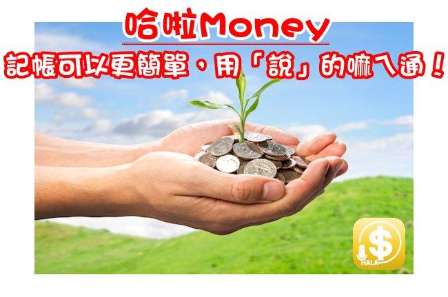 哈啦money記帳工具-01