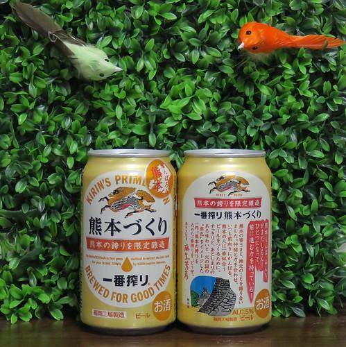 ビール:一番搾り 熊本づくり(キリン)