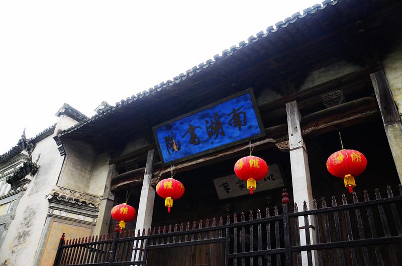 宏村古鎮--南湖書院