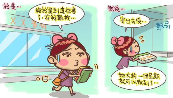 搞笑漫畫kuso圖文2