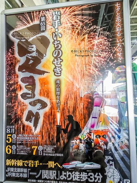 2016.Aug 猊鼻渓geibikei @Tohoku,Japan
