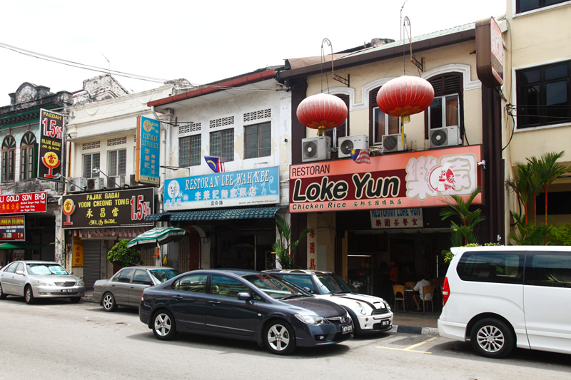 Restoran Loke Yun Chicken Rice Ampang