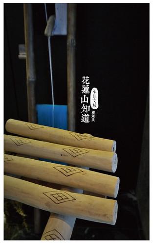 承億文旅花蓮山知道-10