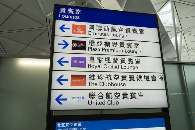 香港エクスプレスで行く、香港マカオ旅行記-345.jpg