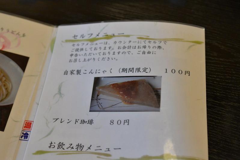 群馬県沢渡温泉・川原湯温泉の旅 麦の香り 2016年8月20日