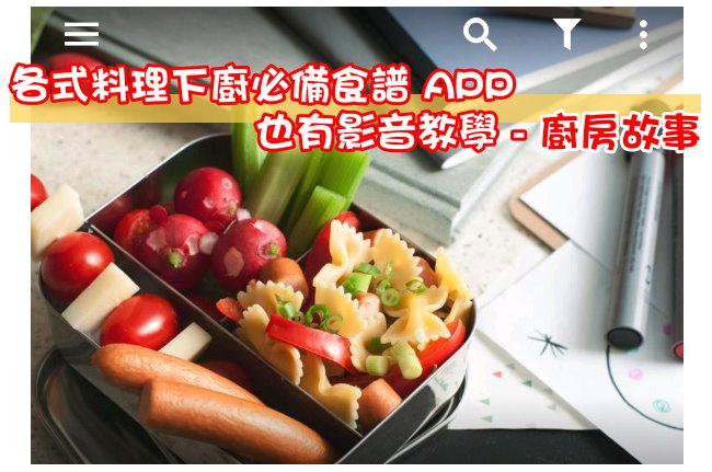 廚房故事食譜APP