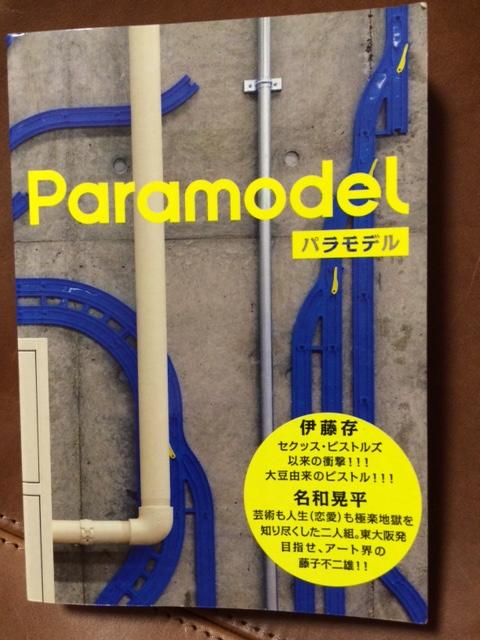 パラモデルの 世界はプラモデル展