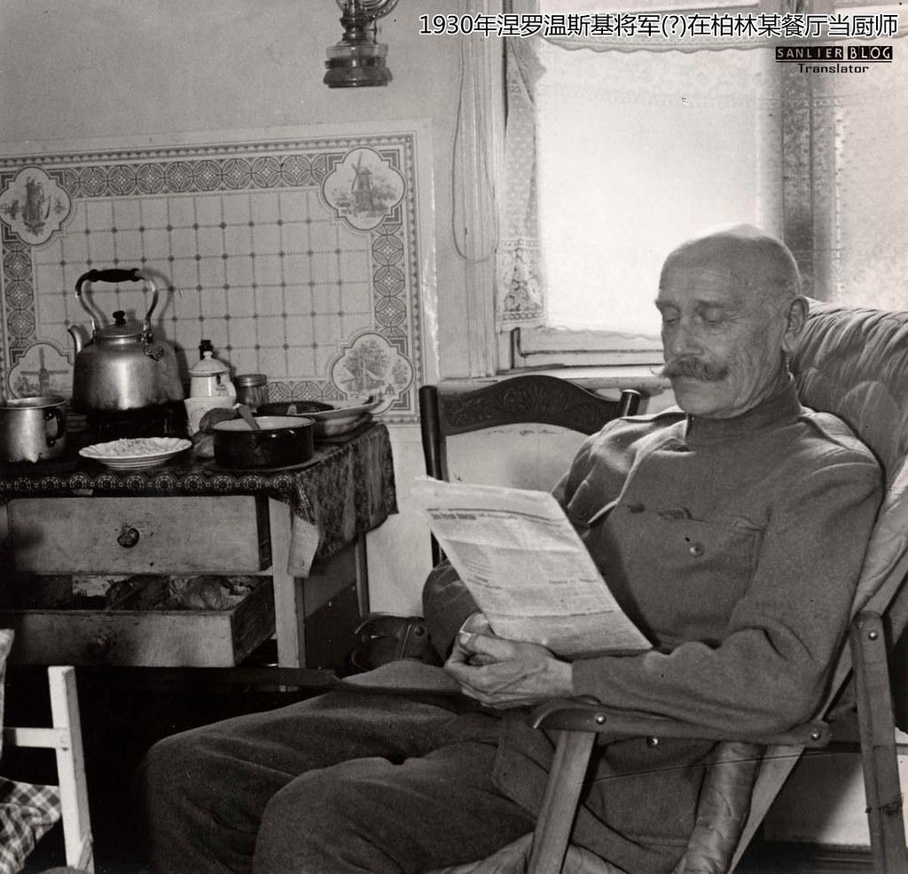 1930年德国俄罗斯侨民生活13