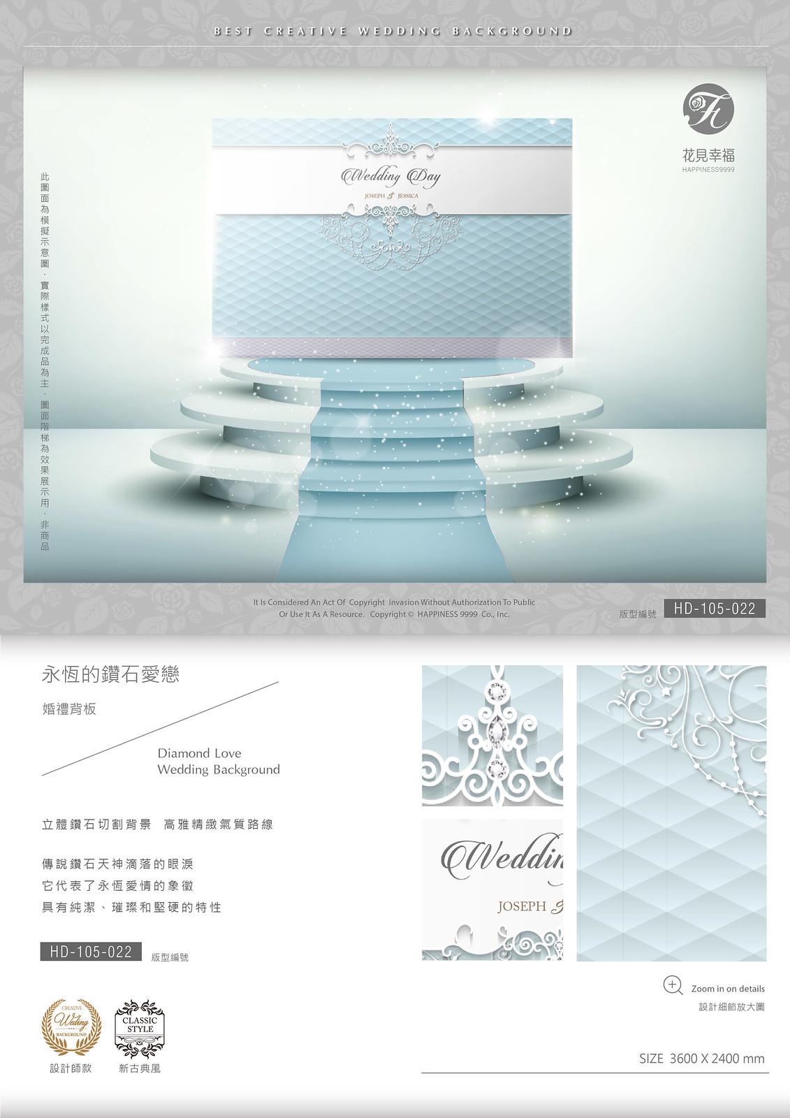 w09.鑽石的愛戀(HD-105-022)