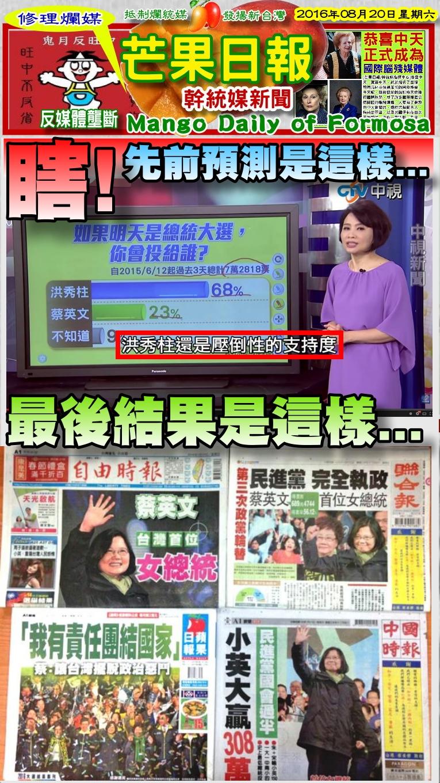 160820芒果日報--修理爛媒--統媒民調差很大,政治操作遭踢爆