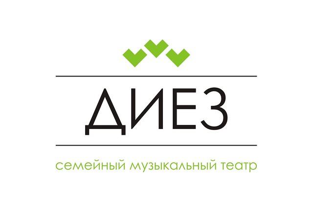 """Семейный музыкальный театр """"Диез"""""""