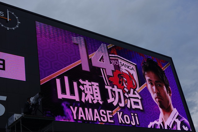 2016/09 J2第33節 京都vs北九州 #16