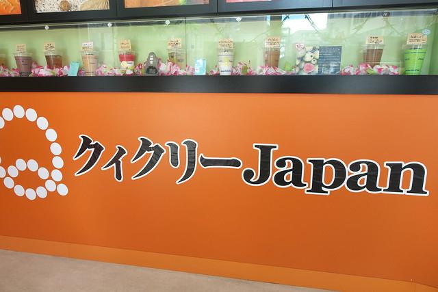 クィクリーJapan_04