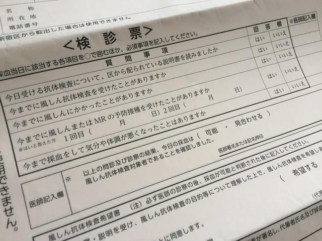 風しん抗体検査