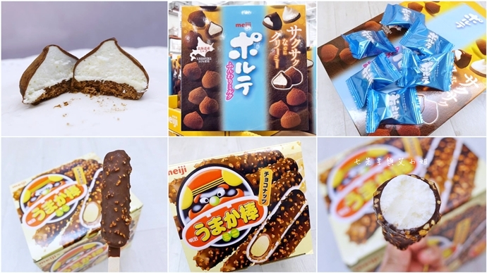 0 好市多必買物 Costco必買 明治波特巧克力-柔滑奶油 明治花生脆皮巧克力雪糕