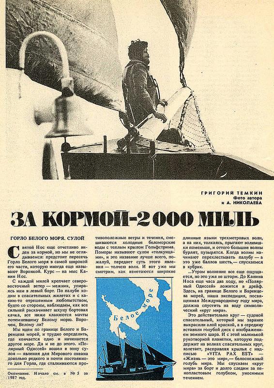 vokrugsveta 1987009