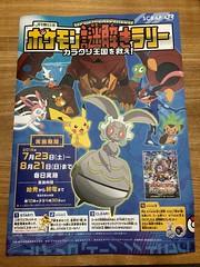ポケモン謎解きラリー 2016