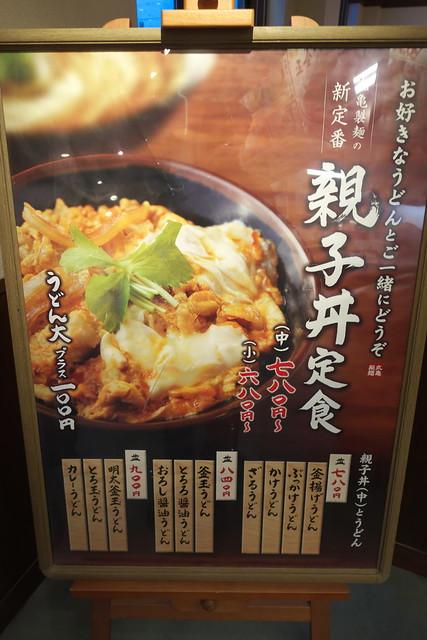 丸亀製麺 7回目_03