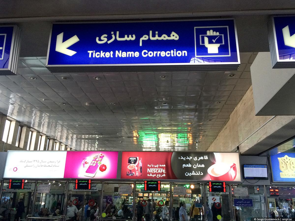 Tehran_railway_station_wladyslaw_horodecki-7
