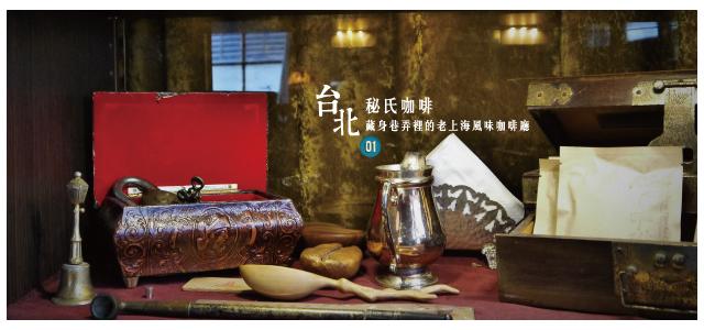 台北(秘氏咖啡)