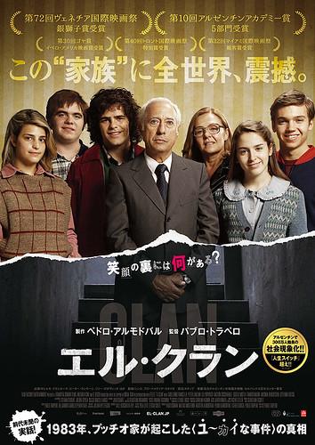 映画『エル・クラン』ポスター