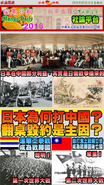 160512芒果日報--社論選讀--日本為何打中國,翻桌毀約是主因